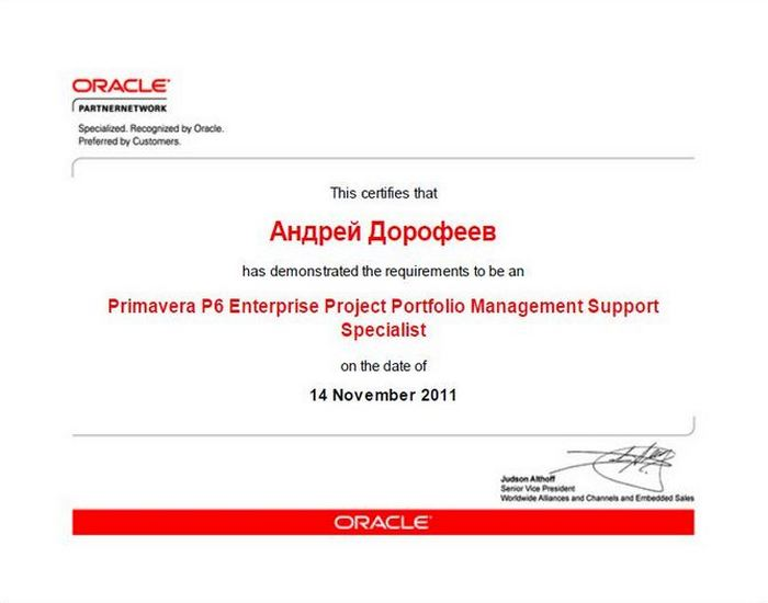 Дорофеев - OPNCC [Oracle Primavera P6 EPPM Support]